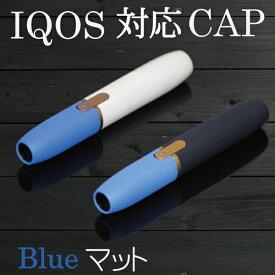IQOS対応 Cap マットカラー ブルー アイコス専用 キャップ カスタム ホルダーキャップ 2.4 2.4Plus カラー キャップ カバー ヒートスティック 電子タバコ 選べる キャップ 着せ替えカスタム カスタマイズ