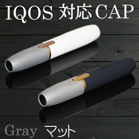 IQOS対応 Cap マットカラー マットグレー アイコス専用 キャップ カスタム ホルダーキャップ 2.4 2.4Plus カラー キャップ カバー ヒートスティック 電子タバコ 選べる 着せ替えカスタム カスタマイズ