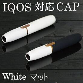 IQOS対応 Cap マットカラー マットホワイト アイコス専用 キャップ カスタム ホルダーキャップ 2.4 2.4Plus カラー キャップ カバー ヒートスティック 電子タバコ 選べる キャップ 着せ替えカスタム カスタマイズ
