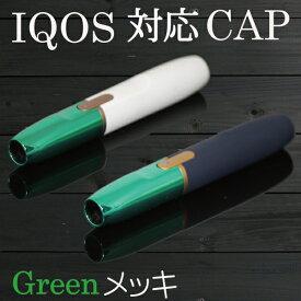 IQOS対応 Cap メッキグリーン アイコス専用 キャップ カスタム ホルダーキャップ 2.4 2.4Plus カラー キャップ カバー ヒートスティック 電子タバコ 選べる カラーキャップ 着せ替えカスタム カスタマイズ クール かっこいい