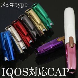 IQOS対応Cap メッキ キャップ カスタム ホルダーキャップ 2.4 2.4Plus カラー キャップ カバー ヒートスティック 電子タバコ 選べる アイコスカラーキャップ 着せ替えカスタム カスタマイズ クール かっこいい アイコス対応 IQOS専用 IQOS対応