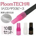 【メール便送料無料!!】プルームテック マウスピース 吸い口 吸口 キャップ ploomtech ploom tech プルーム テック タ…