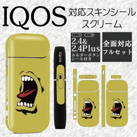 アフターセール アイコス専用スキンシール 両面 側面 全面 ステッカー 煙草 電子たばこ タバコおしゃれ iQOS対応 i022 スクリーム イエロー