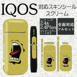 アイコス専用スキンシール 両面 側面 全面 ステッカー 煙草 電子たばこ タバコおしゃれ iQOS対応 i022 スクリーム イエロー