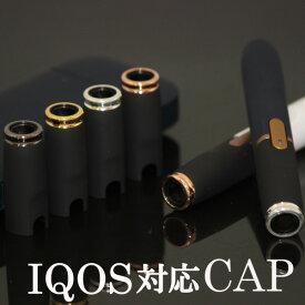 リング付きブラック IQOS対応CAP アイコス専用 キャップ カスタム ホルダーキャップ 2.4 2.4Plus アイコス対応 カラー キャップ カバー ヒートスティック 電子タバコ 選べる カラーキャップ 着せ替えカスタム カスタマイズ クール かっこいい