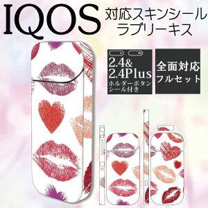 アイコス専用スキンシール 両面 側面 全面 ステッカー 煙草 電子たばこ タバコおしゃれ iQOS対応 i003 ラブリー