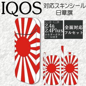 アイコス専用スキンシール 両面 側面 全面 ステッカー 煙草 電子たばこ タバコおしゃれ iQOS対応 i012 日章旗
