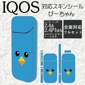 アイコス専用スキンシール 両面 側面 全面 ステッカー 煙草 電子たばこ タバコおしゃれ iQOS対応 i004 ピーちゃん
