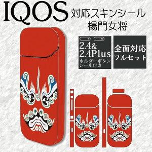 アイコス専用スキンシール 両面 側面 全面 ステッカー 煙草 電子たばこ タバコおしゃれ iQOS対応 i005 楊門女将