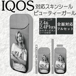アイコス専用スキンシール 両面 側面 全面 ステッカー 煙草 電子たばこ タバコおしゃれ iQOS対応 i009 美女