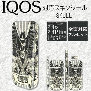 アイコス専用スキンシール 両面 側面 全面 ステッカー 煙草 電子たばこ タバコおしゃれ iQOS対応 i013 SKULL 髑髏