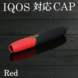 アフターセール IQOS対応 Cap マットカラー レッド アイコス専用 キャップ カスタム ホルダーキャップ 2.4 2.4Plus カラー キャップ カバー ヒートスティック 電子タバコ 選べる 着せ替えカスタム カスタマイズ