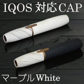 大理石ホワイト IQOS対応 Cap マットカラー 大理石 ホワイト マーブル アイコス専用 キャップ カスタム ホルダーキャップ 2.4 2.4Plus カラー キャップ カバー ヒートスティック 電子タバコ 選べる キャップ 着せ替えカスタム カスタマイズ