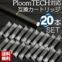 即納 お得な20本セット プルームテック 互換カートリッジ Ploom TECH 無味無臭 リキッド 互換 電子タバコ Ploom TECH …