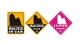 スーパーセール 【メール便送料無料】オリジナルステッカー・マルチーズ・MALTESE IN CAR/I LOVE MALTESE2011T-SK1【犬用品・ペットグッズ・DOG・犬】【smtb-MS】