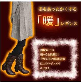 暖かい レギンス ももひき あったかインナー 裏起毛 レディース 厚手裏ボア ズボン下 女性 肌着 冬用 M-L