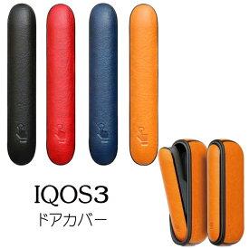 iqos3 対応 ドアカバー カスタムドアカバー 高級PUレザー アイコス3 IQOS3 duo デュオ iqos3 対応 ケース アイコス3 対応ケース 新型 IQOS3対応 iQOS 対応 カバー