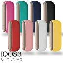 シリコンケース アイコス3 IQOS3 duo デュオ iqos3 対応 ケース 新型 IQOS3対応 iQOS 対応 カバー 電子たばこ 本体 ヒ…