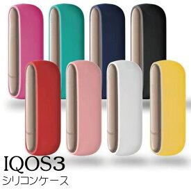 シリコンケース アイコス3 IQOS3 duo デュオ iqos3 対応 ケース 新型 IQOS3対応 iQOS 対応 カバー 電子たばこ 本体 ヒートスティック 収納ホルダー iqos3 対応 ケース 専用ケース カバー シリコン