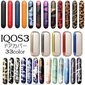 iqos3 対応 ドアカバー カスタムドアカバー アイコス3 IQOS3 duo デュオ iqos3 対応 ケース アイコス3 対応ケース 新型 IQOS3対応 iQOS 対応 カバー レオパード 豹柄 PUレザー 迷彩 メッキ マットカラー マーブル 大理石 つやあり つやなし