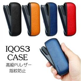 高級PUレザー アイコス3 IQOS3 duo デュオ iqos3 対応 ケース アイコス3 対応ケース 新型 IQOS3対応 iQOS 対応 カバー 電子たばこ 本体 ヒートスティック 収納ホルダー iqos3 対応 ケース 専用ケース カバー ハードケース 保護 かっこいい