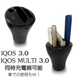 送料無料 iQOS3.0 対応 充電器 アイコス3 対応充電器 iQOS3.0 MULTI 対応 充電器 アイコス3マルチ充電器 TYPE-Cケーブル付 車 タンブラー型 アイコス 車 充電器 ドリンクホルダー 車 USB 充電スタンド 灰皿 カーチャージャー iqos チャージャー