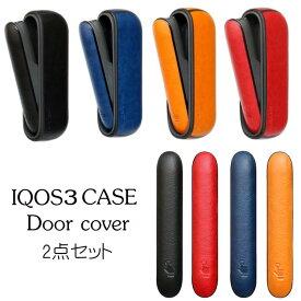 お得な2点セット ドアカバー+カバー iqos3 対応 ドアカバー カスタムドアカバー 高級PUレザー アイコス3 IQOS3 duo デュオ iqos3 対応 ケース アイコス3 対応ケース 新型 IQOS3対応 iQOS 対応 カバー