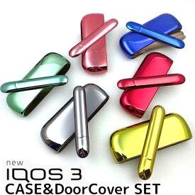 お得な2点セット メタリック ドアカバー+カバー iqos3 対応 ドアカバー カスタムドアカバー アイコス3 IQOS3 duo デュオ iqos3 対応 ケース アイコス3 対応ケース 新型 IQOS3対応 iQOS 対応 カバー