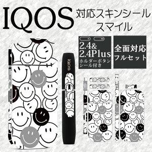 アイコス専用スキンシール 両面 側面 全面 ステッカー 煙草 電子たばこ タバコおしゃれ iQOS対応 i025