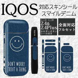 アイコス専用スキンシール 両面 側面 全面 ステッカー 煙草 電子たばこ タバコおしゃれ iQOS対応 i026