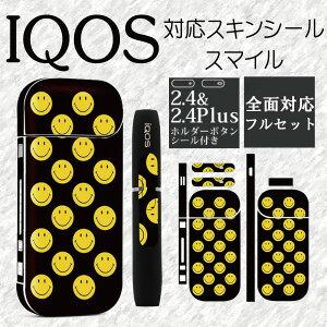 アイコス専用スキンシール 両面 側面 全面 ステッカー 煙草 電子たばこ タバコおしゃれ iQOS対応 i027