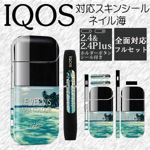 アイコス専用スキンシール 両面 側面 全面 ステッカー 煙草 電子たばこ タバコおしゃれ iQOS対応 i036