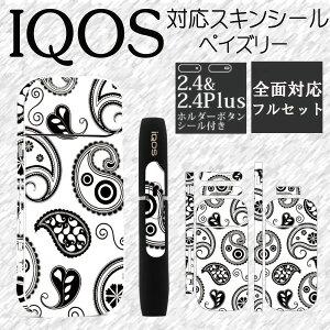 アイコス専用スキンシール 両面 側面 全面 ステッカー 煙草 電子たばこ タバコおしゃれ iQOS対応 i041