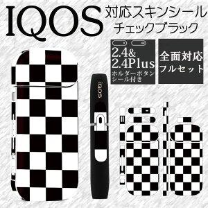 アイコス専用スキンシール 両面 側面 全面 ステッカー 煙草 電子たばこ タバコおしゃれ iQOS対応 i044
