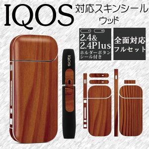 アイコス専用スキンシール 両面 側面 全面 ステッカー 煙草 電子たばこ タバコおしゃれ iQOS対応 i045
