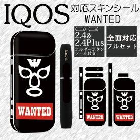 アイコス専用スキンシール 両面 側面 全面 ステッカー 煙草 電子たばこ タバコおしゃれ iQOS対応 i054