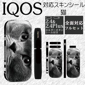 アイコス専用スキンシール 両面 側面 全面 ステッカー 煙草 電子たばこ タバコおしゃれ iQOS対応 i056