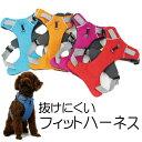 抜けにくいハーネス 安全 犬用 犬用品 ハーネス メッシュ シンプル おしゃれ オシャレ かわいい 丈夫 定番 中型犬 小…