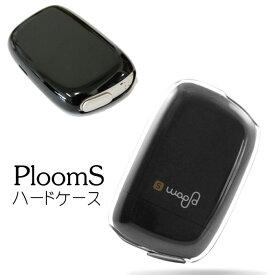 即納【メール便送料無料!!】 プルームエス ハードケース 新型 PloomS対応 カバー 電子たばこ 収納ホルダー Ploom S プルーム エス ケース 専用ケース カバー ploom tech ストラップホール付き