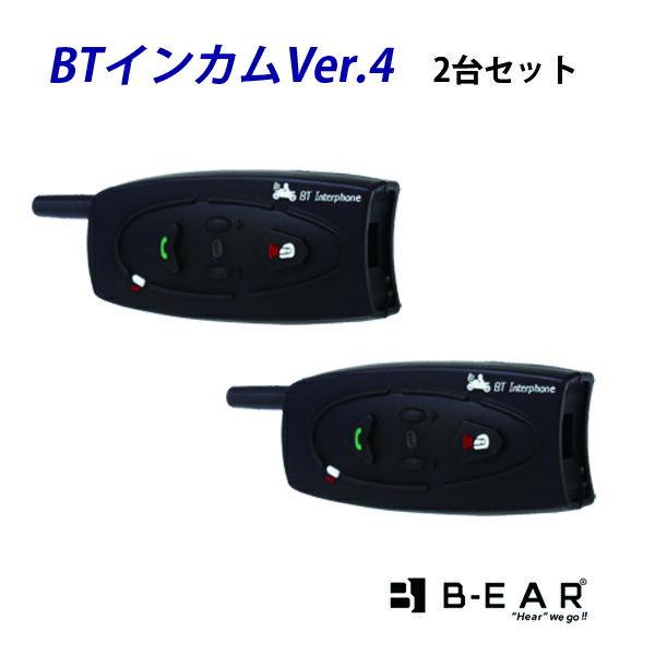 【送料無料】【6ヶ月保証・技適認証済】BT Multi-Interphone 2台セット インカム イヤホンマイク Bluetooth バイク 無線機 ワイヤレス トランシーバー インターコム