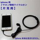 インカム イヤホンマイク iPhone用声帯マイク付きイヤホン(カナル型/片耳用) ハンズフリー