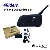 收入摩托车4Riders Interphone-V4 4个同时通话收入耳机麦克风bluetooth蓝牙BT Interphone 6Riders收音机摩托车发送接收器INTERCOM摩托车