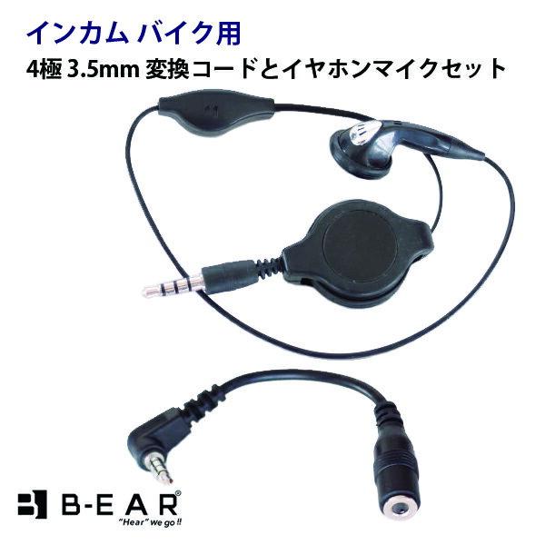 インカム バイク用 4極 3.5mm 変換コードとイヤホンマイクセット