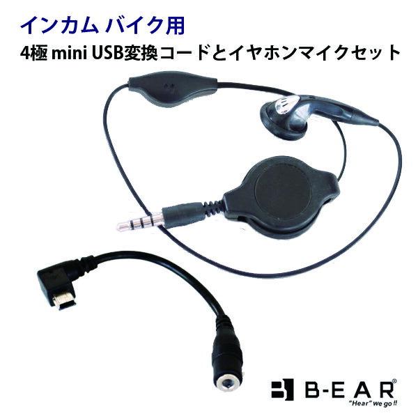 インカム バイク用 4極 mini USB変換コードとイヤホンマイクセット