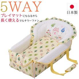 バッグdeクーファン フォレストフレンズイエロー 日本製 5WAY フジキ 赤ちゃん かご 里帰り ベビー 折りたたみ プレイマット セット 出産祝い ギフト バッグデクーファン バックdeクーファン バックでクーファン