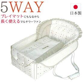 授乳クッション付き バッグdeクーファン ベビーポルカ セピア 日本製 5WAY フジキ 赤ちゃん かご 里帰り 折りたたみ プレイマット ギフト 出産祝い バッグデクーファン バックdeクーファン Bag de クーファン