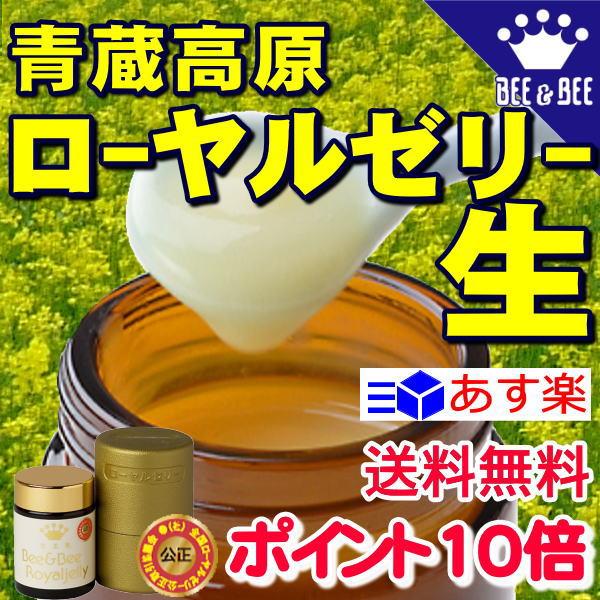 【ポイント10倍】青蔵高原 生ローヤルゼリー100g あす楽対応 冷凍便・送料無料