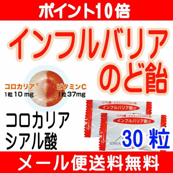 【ポイント10倍】インフルバリアのど飴 30粒入  シアル酸 配合 ツバメの巣 のど飴。【メール便】【代引不可】
