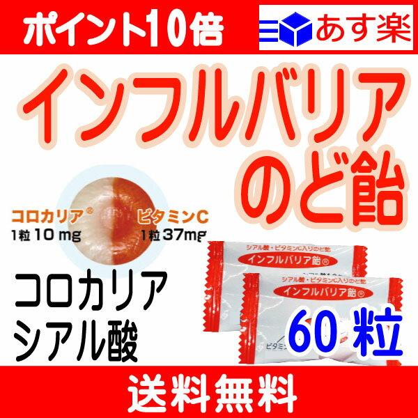 【ポイント10倍・あす楽】インフルバリアのど飴 60粒入 シアル酸 配合 ツバメの巣 のど飴。 【送料無料】【あす楽】