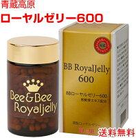 【送料無料】青蔵高原のローヤルゼリー120粒入りで約2ヵ月分